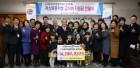 유치원총연합회 광주지회, 저소득층 급식비 후원