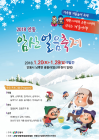 함양곶감축제, 안동암산얼음축제, 전국 축제 풍성
