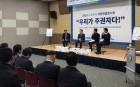 민주당 '2018 국민헌법콘서트' 광주서 개최