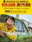 '택시운전사' 광주서 다시 볼 수 있다