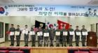 31사단, 4회 충장고 명예졸업식 개최