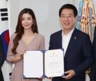 배우 김규리, 전남국제수묵비엔날레 홍보대사 위촉