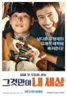 이병헌-박정민 `그것만이 내 세상`100만 돌파
