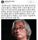 """서울연극협회 이윤택 제명, 신동욱 의원…""""문화계 블랙리스트의 가면 벗겨진 꼴"""""""
