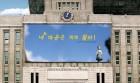 [사회]서울시, 3.1절 맞아 서울광장 꿈새김판에 `내 마음은 지지 않아` 게시