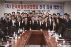 안상수 의원, 한국배달라이더협회 전국 임원 임명식 개최