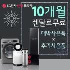 미세먼지해결 LG공기청정기, LG정수기 '엘지렌탈프라자'서 주말상담근무와 함께 추가사은품 프로모션
