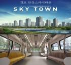 '김포사우스카이타운', '김포한강스카이타운' 김포도시철도 11월 개통