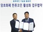 암호화페 '한류코인HRC' 새롭게 출시…'한류닷컴'