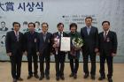 이완영 의원, 소상공인연합회 선정 초정대상 수상