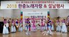 """제1회 """"재한중국동포 와 함께하는 설맞이 노래자랑 및 감사장 수여식 성료"""""""
