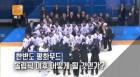 '생방송일요토론' 평창올림픽 이후 한반도 안보지형은? 우상호-이철우-김준형-신원식 출연