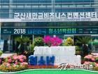 대전, 학교 밖 청소년 진로·직업체험