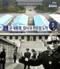 남북정상회담 장소 '판문점 평화의집'… 영화 '공동경비구역 JSA'에 등장?