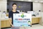 농협 'NH콕뱅크', 가입고객 200만명 돌파...월 500만건 이용실적 기록