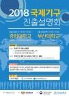 농식품부, 청년들 '국제기구 진출' 설명회 열어...채용 정보·1:1 상담 제공