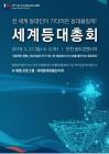 해수부, 등대올림픽 '세계등대총회' 인천 송도서 27일 시작