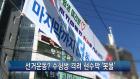 [티브로드뉴스]&<부산&>선거운동? 수험생 격려 현수막 '봇물'