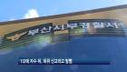 [티브로드뉴스]&<부산&>필로폰 투약 50대 남성 구속