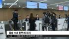 [티브로드뉴스][한빛] '탑승수속 한번에' KTX광명역 도심공항터미널 개장