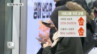 [티브로드뉴스]&<서울&>또 비상저감조치 발령...'대중교통 무료' 논란