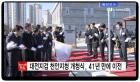 [티브로드뉴스][중부]대전지검 천안지청 개청식, 41년 만에 이전