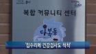 [티브로드뉴스]&<부산&>'집수리에 건강검사도 척척'