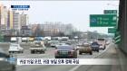 [티브로드뉴스][기남]설 연휴 알아두면 좋은 정보 '경기도 종합대책'