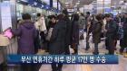 [티브로드뉴스]&<부산&>[설기획]부산 연휴기간 하루 평균 17만 명 수송