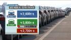 [티브로드뉴스][수원]전기차 구입시 최대 1천900만원 혜택