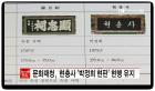 [티브로드뉴스][중부]문화재청, 현충사 '박정희 현판' 현행 유지
