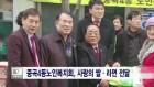[티브로드뉴스]&<서울&>중곡4동노인복지회, 사랑의 쌀·라면 전달