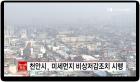 [티브로드][중부]천안시, 미세먼지 비상저감조치 시행