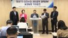 <인천> 인천경실련-YMCA 공약 제안…박남춘 '글쎄' vs 유정복 '채택'