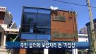 <부산>주민 삶터에 보금자리 튼 '가압장'