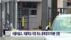 <서울>서울미술고, 자율학교 지정 취소 효력정지가처분 신청