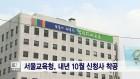 <서울>서울교육청, 내년 10월 신청사 착공