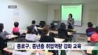 <서울>종로구, 중년층 취업역량 강화 교육