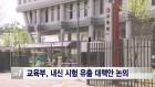 <서울>교육부, 내신 시험 유출 대책안 논의