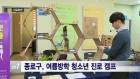 <서울>종로구, 여름방학 청소년 진로 캠프