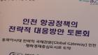 """<인천> 비행기 못 고치는 국제공항…""""정부·정치권 나서야"""""""