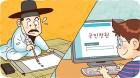 조선시대에도 국민청원이 있었다?