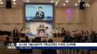 서울도봉지역 기독교단체장 이취임 감사예배