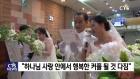 쪽방촌 커플들의 감동 결혼식