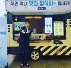 """슈츠 박형식, 송혜교와 친분 과시…""""커피차에 간식 차 한 번에 보내주시는"""""""