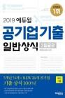 '에듀윌 공기업 취업 일반상식' 교재, 5월 1주차 베스트셀러 1위
