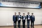 충남대, '고부가 금속소재 전문인력양성사업 충청권거점센터' 선정