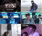 리무진 탄 강다니엘...'Wanna One Go: X-CON' 4팀, 유닛별 하루 보내며 매력 탐구