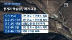 """JTBC 뉴스룸, 北 풍계리 핵실험장 폭파 과정 보도...""""다섯차례 걸쳐 진행"""""""