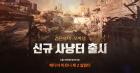 검은사막 모바일 신규 사냥터 업데이트 등 게임 업계 핫 클립